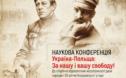 Польські історики на Міжнародній конференції «Польща-Україна: За нашу і вашу свободу»