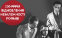 Виставка у метро «100-річчя відновлення незалежності Польщі»